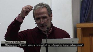 Δρ.Μ.Δανέζης