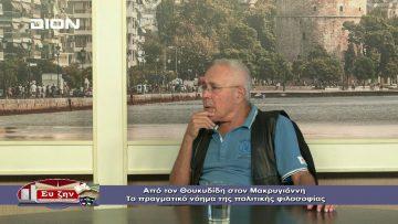 ΦΙΛΟΣΟΦΙΚΟΙ ΔΙΑΛΟΓΟΙ Α ΜΕΡΟΣ ΚΩΣΤΑΣ ΖΟΥΡΑΡΙΣ 22-11-2019