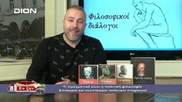 ΦΙΛΟΣΟΦΙΚΟΙ ΔΙΑΛΟΓΟΙ Α ΜΕΡΟΣ ΓΕΩΡΓΙΟΣ ΣΚΟΥΛΑΣ 29-11-2019