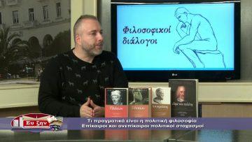 ΦΙΛΟΣΟΦΙΚΟΙ ΔΙΑΛΟΓΟΙ Β ΜΕΡΟΣ ΓΕΩΡΓΙΟΣ ΣΚΟΥΛΑΣ 29-11-2019