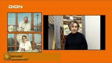 ΞΥΠΝΑΜΕ ΜΑΖΙ ΞΕΚΙΝΑΜΕ ΜΑΖΙ ΝΙΚΟΣ ΓΑΒΑΛΑΣ 18-12-2019