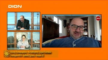 ΞΥΠΝΑΜΕ ΜΑΖΙ ΞΕΚΙΝΑΜΕ ΜΑΖΙ Β ΜΕΡΟΣ ΓΙΑΝΝΗΣ ΠΑΠΑΓΕΩΡΓΙΟΥ 31-01-2020