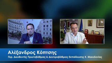 ΔΙΑ ΒΙΟΥ ΠΑΙΔΕΙΑ Α ΜΕΡΟΣ ΑΛΕΞΑΝΔΡΟΣ ΚΟΠΤΣΗΣ 06-06-2020
