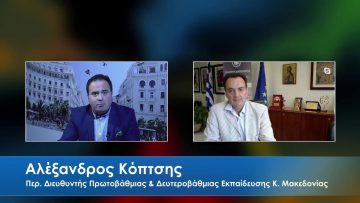 ΔΙΑ ΒΙΟΥ ΠΑΙΔΕΙΑ Β ΜΕΡΟΣ ΑΛΕΞΑΝΔΡΟΣ ΚΟΠΤΣΗΣ 06-06-2020