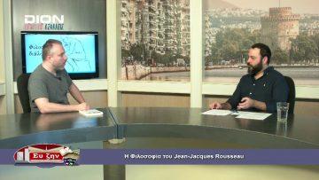 ΦΙΛΟΣΟΦΙΚΟΙ ΔΙΑΛΟΓΟΙ ΓΙΩΡΓΟΣ ΜΩΡΑΪΤΗΣ Α ΜΕΡΟΣ 05-06-2020