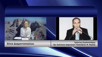 ΚΑΘΗΜΕΡΙΝΑ Β ΜΕΡΟΣ ΧΡΗΣΤΟΣ ΚΟΜΠΑΤΣΙΑΡΗΣ 23-06-2020