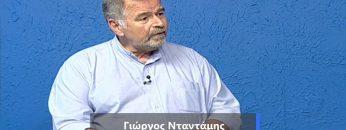ΚΑΘΗΜΕΡΙΝΑ Α ΜΕΡΟΣ ΓΙΩΡΓΟΣ ΝΤΑΝΤΑΜΗΣ 07-07-2020