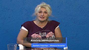 ΚΑΘΗΜΕΡΙΝΑ Α ΜΕΡΟΣ ΑΝΤΩΝΙΑ ΝΑΤΣΙΟΠΟΎΛΟΥ 29-07-2020