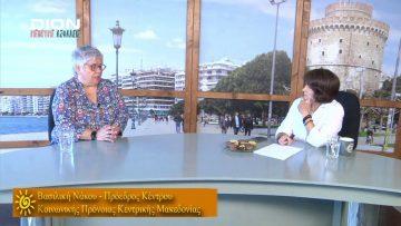 ΞΥΠΝΑΜΕ ΜΑΖΙ ΞΕΚΙΝΑΜΕ ΜΑΖΙ Γ ΜΕΡΟΣ ΒΑΣΙΛΙΚΗ ΝΑΚΟΥ 31-07-2020