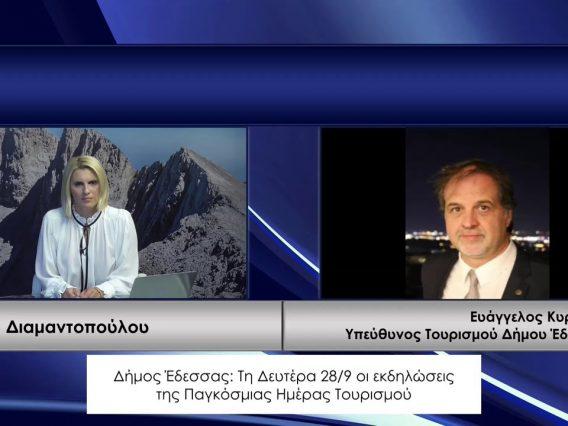 ΚΑΘΗΜΕΡΙΝΑ Β ΜΕΡΟΣ ΕΥΑΓΓΕΛΟΣ ΚΥΡΙΑΚΟΥ 24-09-2020