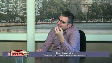 ΦΙΛΟΣΟΦΙΚΟΙ ΔΙΑΛΟΓΟΙ 06 11 2020 – Ηλίας Σταματιάδης – Από τον Πλάτωνα ως τον Δαμάσκιο – ΜΕΡΟΣ A