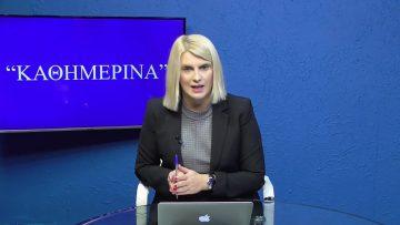ΚΑΘΗΜΕΡΙΝΑ Β ΜΕΡΟΣ ΑΣΤΈΡΙΟΣ ΦΑΡΜΑΚΗΣ17-11-2020