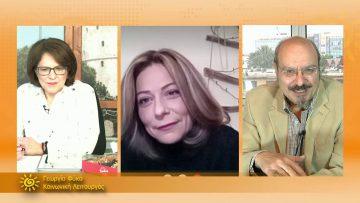 ΞΥΠΝΑΜΕ ΜΑΖΙ ΞΕΚΙΝΑΜΕ ΜΑΖΙ 03 12 2020 ΜΕΡΟΣ Γ   Γεωργία Φύκα
