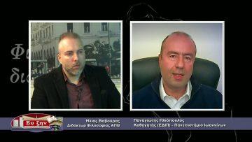 ΦΙΛΟΣΟΦΙΚΟΙ ΔΙΑΛΟΓΟΙ 04 12 2020 ΜΕΡΟΣ Β –  Παναγιώτης Ηλιόπουλος