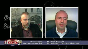 ΦΙΛΟΣΟΦΙΚΟΙ ΔΙΑΛΟΓΟΙ 04 12 2020 ΜΕΡΟΣ Α – Παναγιώτης Ηλιόπουλος