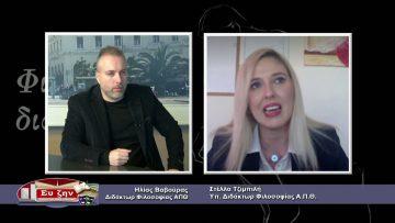 ΦΙΛΟΣΟΦΙΚΟΙ ΔΙΑΛΟΓΟΙ 11 12 2020 ΜΕΡΟΣ Α – Στέλλα Τζιμπιλή