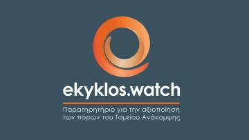 ekyklos.watch (1)