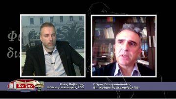 ΦΙΛΟΣΟΦΙΚΟΙ ΔΙΑΛΟΓΟΙ –  Πέτρος Παναγιωτόπουλος – 05 02 2021 ΜΕΡΟΣ Β