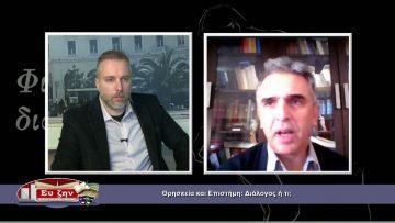 ΦΙΛΟΣΟΦΙΚΟΙ ΔΙΑΛΟΓΟΙ –  Πέτρος Παναγιωτόπουλος – 05 02 2021 ΜΕΡΟΣ Α