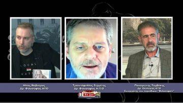 ΦΙΛΟΣΟΦΙΚΟΙ ΔΙΑΛΟΓΟΙ – Τριαντάφυλλος Σερμέτης & Παναγιώτης Ταμβάκης – 26 02 2021 ΜΕΡΟΣ Β