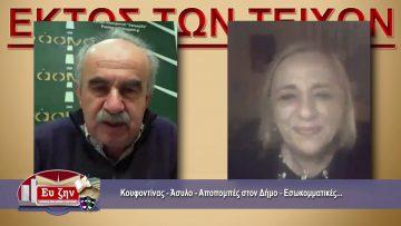 ΕΚΤΟΣ ΤΩΝ ΤΕΙΧΩΝ – Ρία Καλφακάκου – 03-03-2021 ΜΕΡΟΣ Γ
