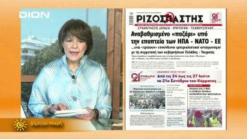 ΞΥΠΝΑΜΕ ΜΑΖΙ ΞΕΚΙΝΑΜΕ ΜΑΖΙ Β ΜΕΡΟΣ 16-04-2021