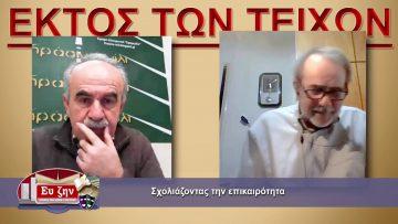 ΕΚΤΟΣ ΤΩΝ ΤΕΙΧΩΝ 24-02-2021 ΜΕΡΟΣ A