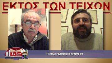 ΕΚΤΟΣ ΤΩΝ ΤΕΙΧΩΝ – Αντώνης Σαουλίδης – 13-01-2021 ΜΕΡΟΣ Β