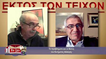 ΕΚΤΟΣ ΤΩΝ ΤΕΙΧΩΝ – Μιχάλης Καρχιμάκης – 06-01-2021 ΜΕΡΟΣ Β