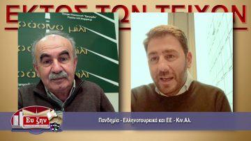 ΕΚΤΟΣ ΤΩΝ ΤΕΙΧΩΝ – Νίκος Ανδρουλάκης – 03 02 2021 ΜΕΡΟΣ Γ