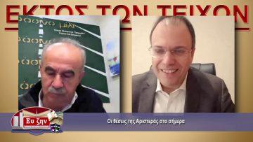 ΕΚΤΟΣ ΤΩΝ ΤΕΙΧΩΝ – Θανάσης Θεοχαρόπουλος – 17-03-2021 ΜΕΡΟΣ Β