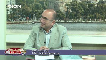 ΦΙΛΟΣΟΦΙΚΟΙ ΔΙΑΛΟΓΟΙ Α ΜΕΡΟΣ ΝΙΚΟΣ ΤΣΑΜΠΑΖΗΣ 21-05-2021