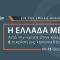 Conference_ekyklos_ELLADAMETAV_Site