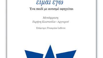 exofyllo aytokratoras
